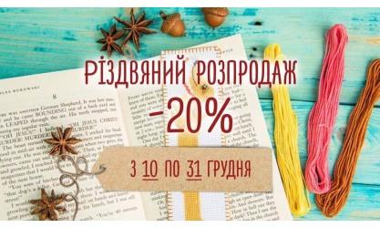 У нас праздничная распродажа - скидка 20% на весь товар!