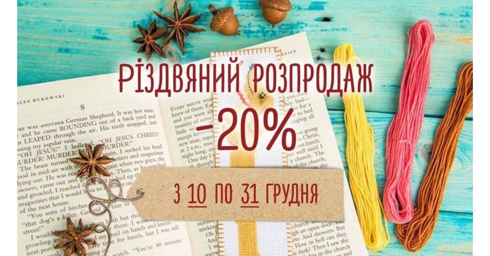 У нас святковий розпродаж – знижка 20% на весь товар!