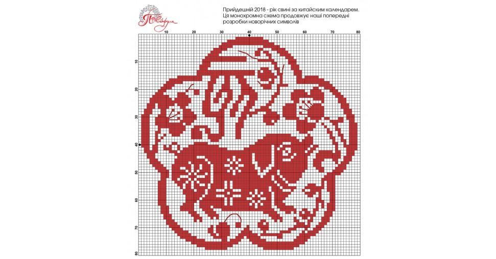 """Подарок для рукодельниц - бесплатная схема для вышивки крестом """"Свинка"""" - символ 2018 года"""