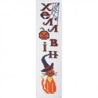 """Хеллоуин"" - Закладка для книг"