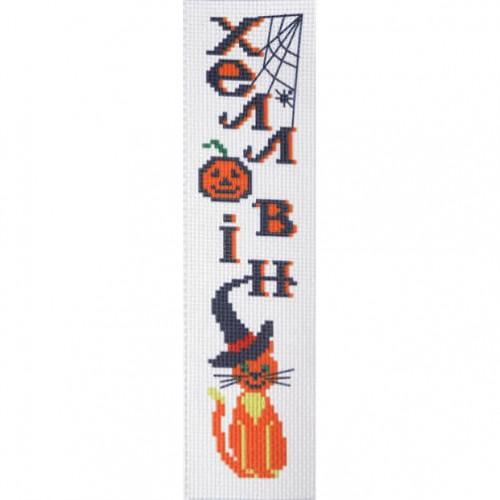"Закладка для книг ""Хеллоуин"""